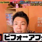 【ビフォーアフター】ロビンソンズ 山崎ノボルさんの自宅【画像】