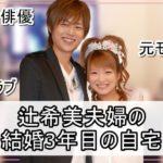 【結婚3年目】辻希美さん夫婦の23才の時の自宅【画像】