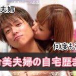 【子沢山】辻希美さん夫婦の自宅歴をまとめてみた【画像】