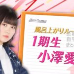 【美容命】ラストアイドル 小澤愛実さんの自宅【画像】