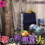 【ラストアイドル】高橋みのりさんの汚部屋自宅【画像】