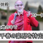 【印税御殿】松山千春さんの豪邸自宅を特定完了【画像】