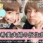【約2か月住んでた】辻希美さん夫婦の仮住まい【画像】