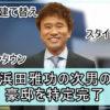 【ダウンタウン】浜田雅功さんの次男の豪邸自宅を特定完了【画像】