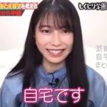 【AKB48総監督】横山由依さんの自宅一部【画像】