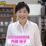 【元NHKアナ】内藤裕子さんの自宅キッチン【画像】