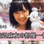 【総選挙1位】元AKB48 渡辺麻友さんの部屋一部【画像】
