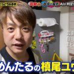 【妻は109のカリスマ】かもめんたる 槙尾ユウスケさんの自宅【画像】