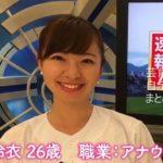 【静岡朝日テレビ】宮﨑玲衣アナの自宅【画像】
