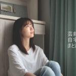 【元乃木坂46のエース】西野七瀬さんの自宅一部【画像】