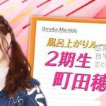 【お姫様部屋】ラストアイドル 町田穂花さんの自宅【画像】