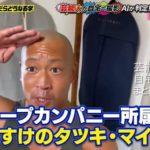 【妻は倖田來未似】あがすけ タツキ・マイアミさんの自宅【画像】