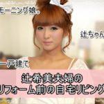 【結婚7年目】辻希美さん夫婦のリフォーム前の自宅リビング【画像】