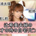 【結婚2年目】辻希美さん夫婦の22才の時の自宅リビング【画像】