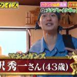 【ゴミ清掃芸人】マシンガンズ 滝沢秀一さんの2K自宅【画像】