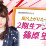 【ラストアイドル】篠原望さんの自宅一部【画像】