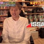 【DA PUMP】ISSAさんの自宅の自室【画像】