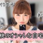【あいのり】桃さんのオシャレな自宅【画像】