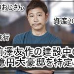 【100億円大豪邸】前澤友作さんの建設中の自宅を特定完了【画像】