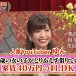 【人気YouTuber】ゆんさんの家賃40万円自宅【画像】