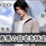 【自殺現場】三浦春馬さんの自宅マンションを特定完了【画像】