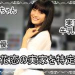 【悪夢ちゃん】大友花恋さんの実家を特定完了【画像】