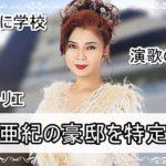 【演歌の女王】八代亜紀さんの豪邸自宅を特定完了【画像】