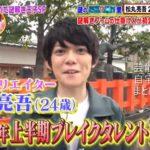 【スマート家電大好き】松丸亮吾さんの新居自宅【画像】