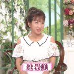 【公園化】辻希美さん夫婦のコロナ渦の自宅【画像】