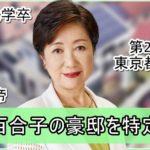 【東京都知事】小池百合子さんの豪邸自宅を特定完了【画像】