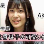 【コロナ感染】AKB48 田北香世子さんの可愛い自宅部屋【画像】