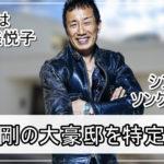 【印税御殿】長渕剛さんの大豪邸自宅を特定完了【画像】
