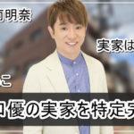 【よゐこ】濱口優さんの実家を特定完了【画像】