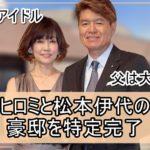 【豪邸】ヒロミさんと松本伊代さんの自宅を特定完了【画像】