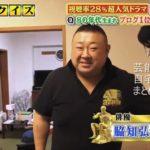 【ごくせん】脇知弘さんの自宅と家族【画像】