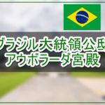 【ブラジル大統領公邸】アウボラーダ宮殿【画像】