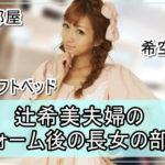 【お金持ちの娘】辻希美さん夫婦のリフォーム後の長女の部屋【画像】