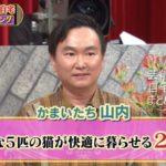 【猫5匹】かまいたち 山内健司さんの自宅【画像】