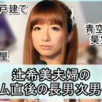 【2人部屋】辻希美さん夫婦のリフォーム直後の長男次男の部屋【画像】