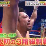 【ボクシング3階級制覇】八重樫東さんの実家と両親【画像】