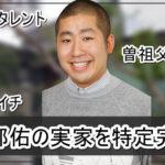 【ハライチ】澤部佑さんの実家を特定完了【画像】