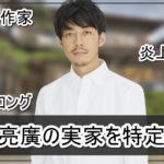【炎上芸人】キングコング 西野亮廣さんの実家を特定完了【画像】