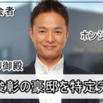 【コンクリ御殿】恵俊彰さんの豪邸自宅を特定完了【画像】