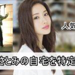【超人気女優】石原さとみさんの自宅を特定完了【画像】