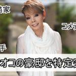 【愛猫家】研ナオコさんの豪邸自宅を特定完了【画像】