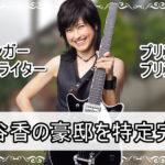 【プリンセスプリンセス】岸谷香さんの豪邸自宅を特定完了【画像】