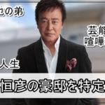 【俳優人生】渡瀬恒彦さんの豪邸自宅を特定完了【画像】