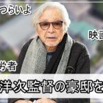 【映画監督】山田洋次監督の豪邸自宅を特定完了【画像】