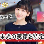 【NiziU】鈴野未光さんの日本屋敷実家を特定完了【画像】
