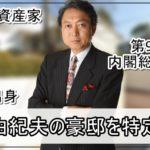 【宇宙人総理】鳩山由紀夫さんの豪邸自宅を特定完了【画像】